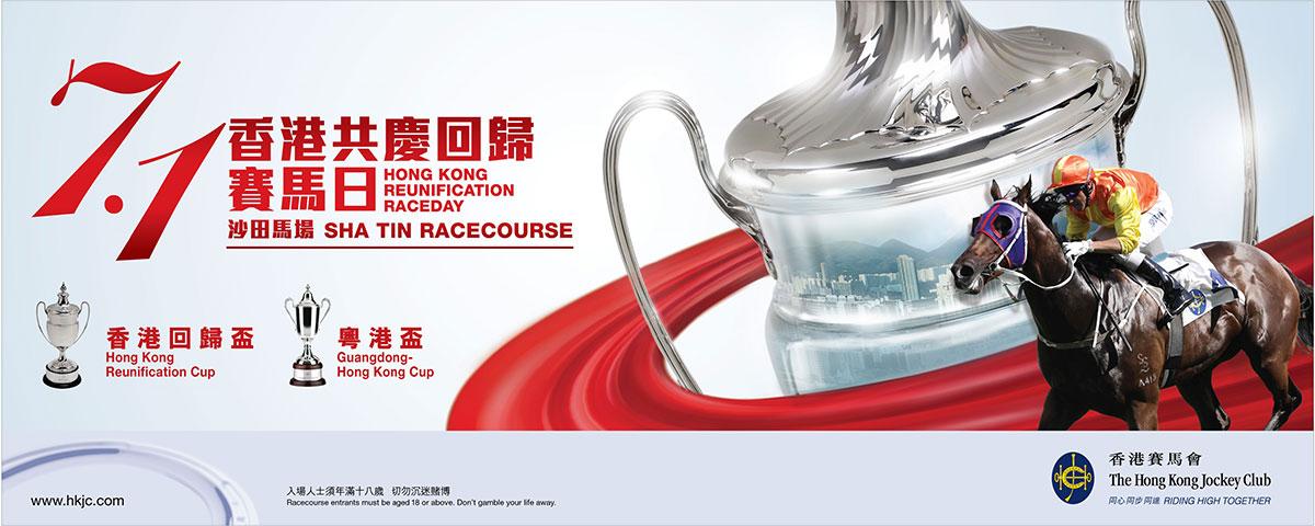 香港賽馬會將於7月1日(星期一)在沙田馬場再度舉辦「香港共慶回歸賽馬日」。