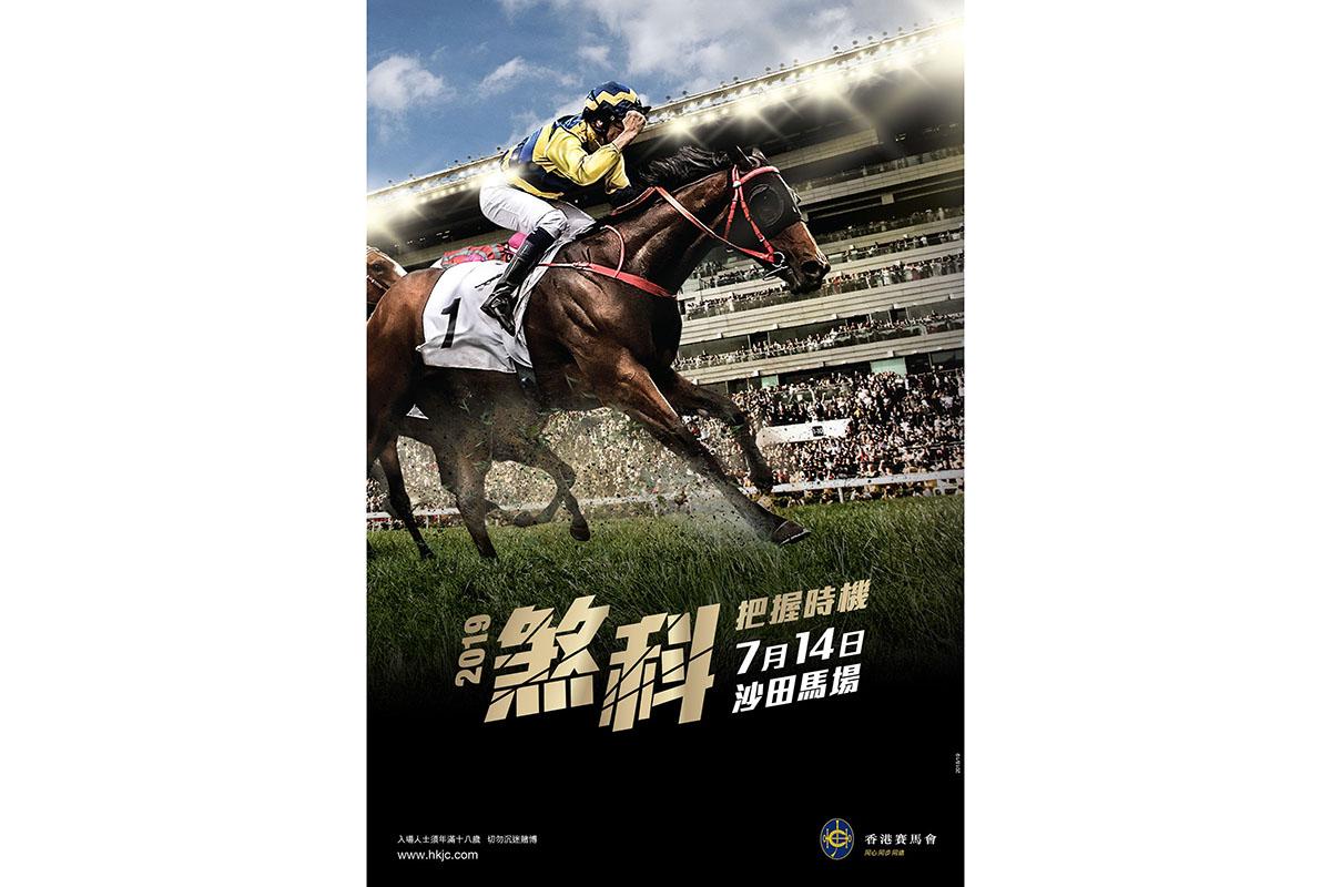 7月14日沙田馬場舉行馬季煞科日。